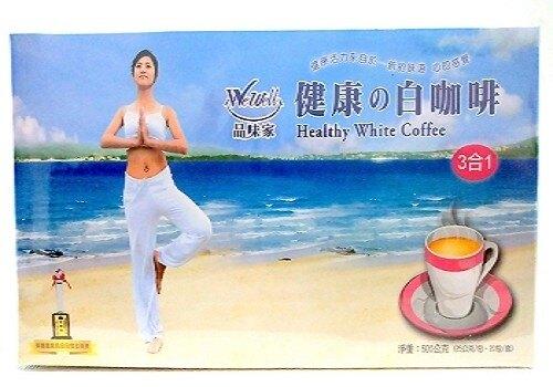 品味家~健康の白咖啡3合1(低糖)25公克20包/盒