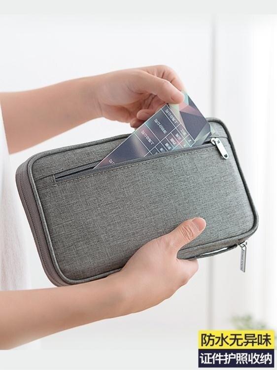 護照包證件護照收納包盒機票夾出國旅行大容量多功能卡錢包保護套整理袋