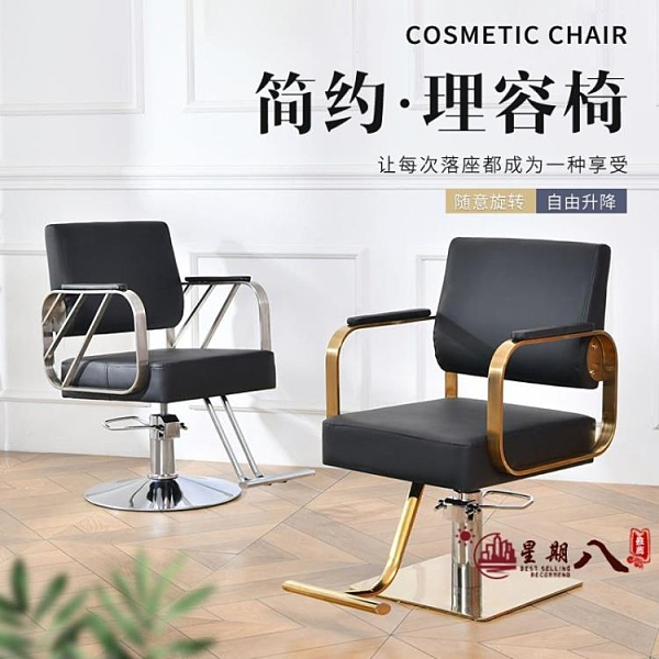 美容椅 美發店理發椅子發廊專用升降可放倒理發店美發剪發理發椅網紅凳子 VK4237