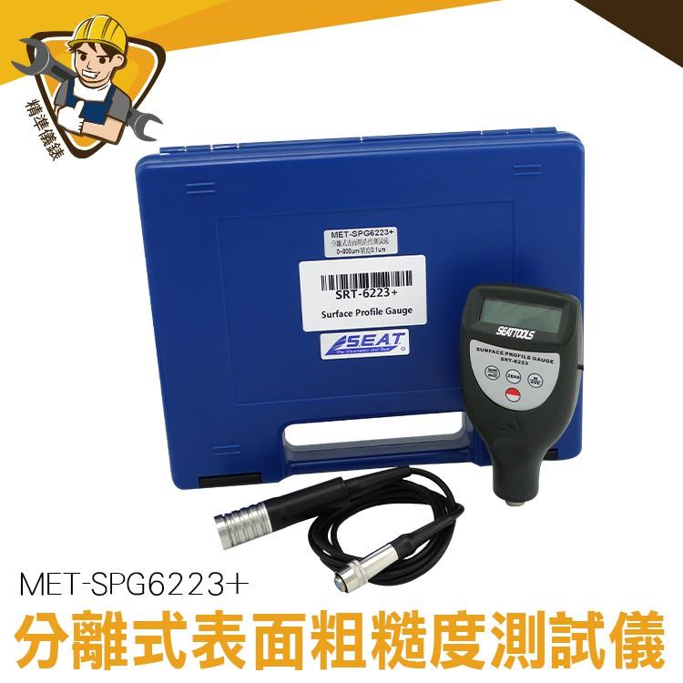 粗糙度儀 錨紋儀 自動關機 分離式 金屬光滑度 0~800um 印刷 光滑度儀 【精準儀錶】