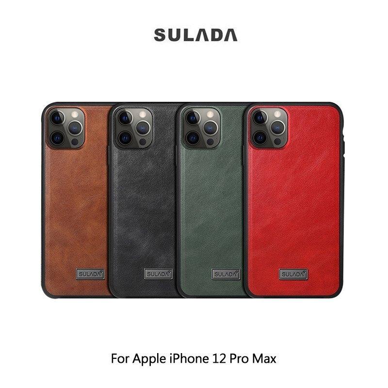 SULADA Apple iPhone 12 Pro Max (6.7吋) 君尚皮紋保護套
