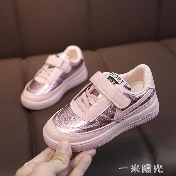 兒童休閒鞋2020年春秋新款男女童運動鞋中大童板鞋韓版學生跑步鞋  一米陽光