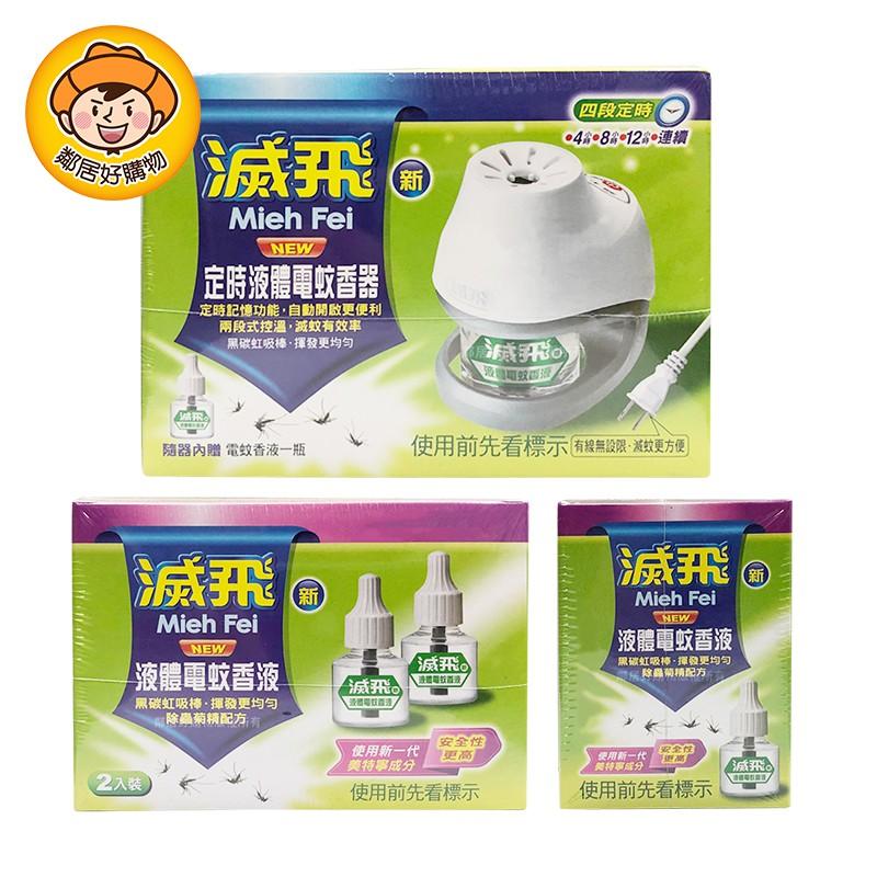 滅飛新定時液體電蚊香(內售補充品)