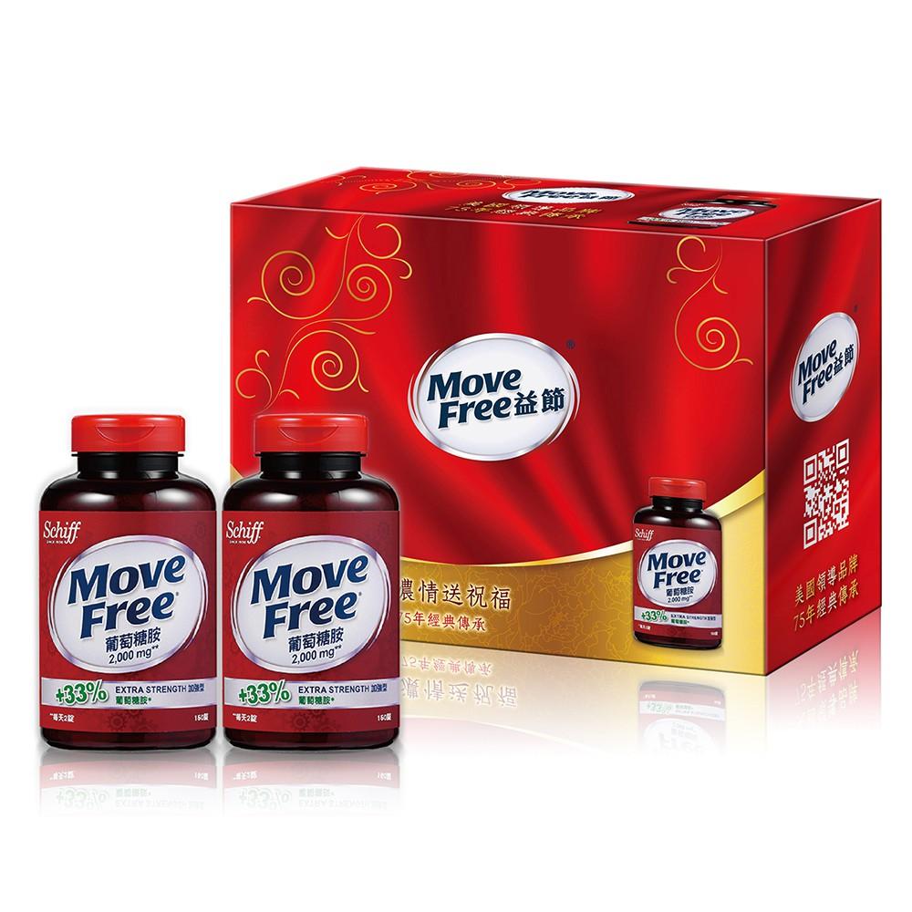 Schiff Move Free葡萄糖胺錠禮盒2000mg (內含150錠/瓶x2)