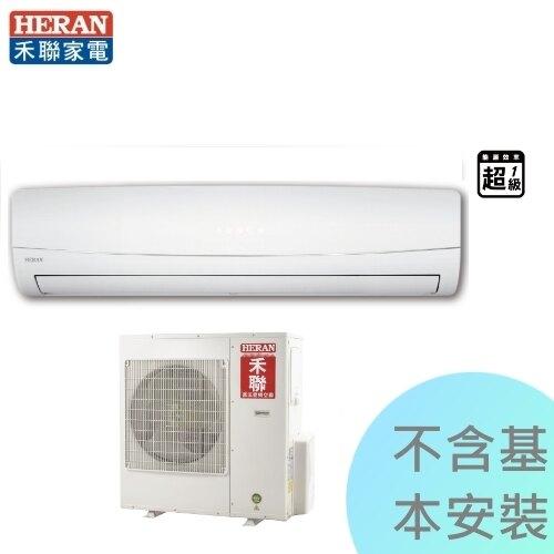 【禾聯空調】14.0KW 18-23坪 R32變頻冷暖一對一《HI/HO-GK140H》2級節能 壓縮機10年保固