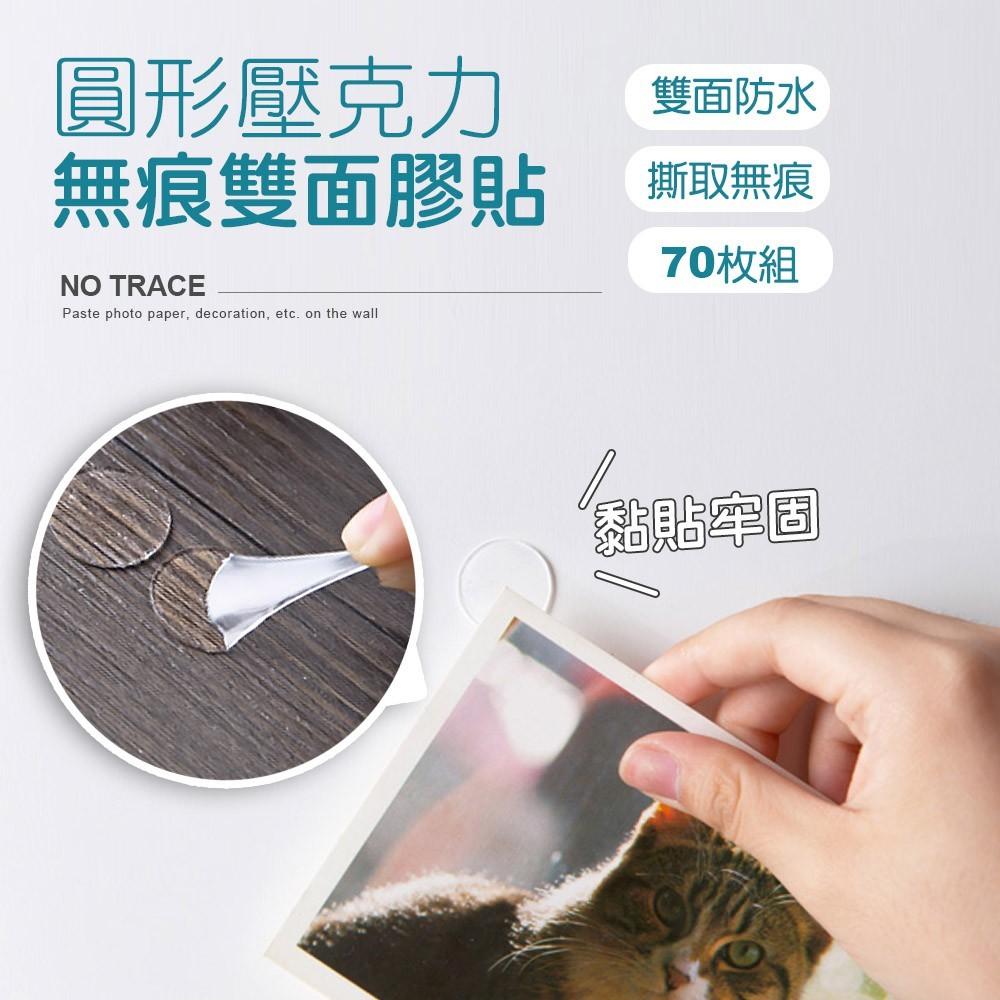 joeki圓形雙面膠貼 壓克力 雙面貼 居家 透明膠 雙面膠 裝飾c0803