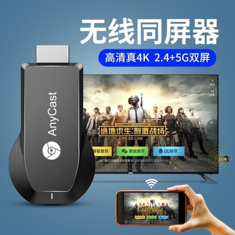 同屏器 真4K 無線HDMI同屏器蘋果安卓手機連接電視投影儀5G高清投屏傳輸器電視車載投影儀線