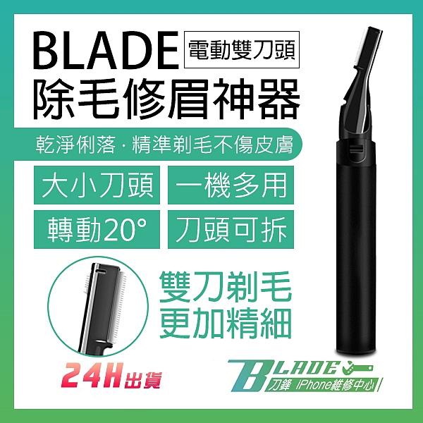 【刀鋒】BLADE電動雙刀頭除毛修眉神器 現貨 當天出貨 雙刀頭 可拆卸 美容工具 修眉刀 除毛刀