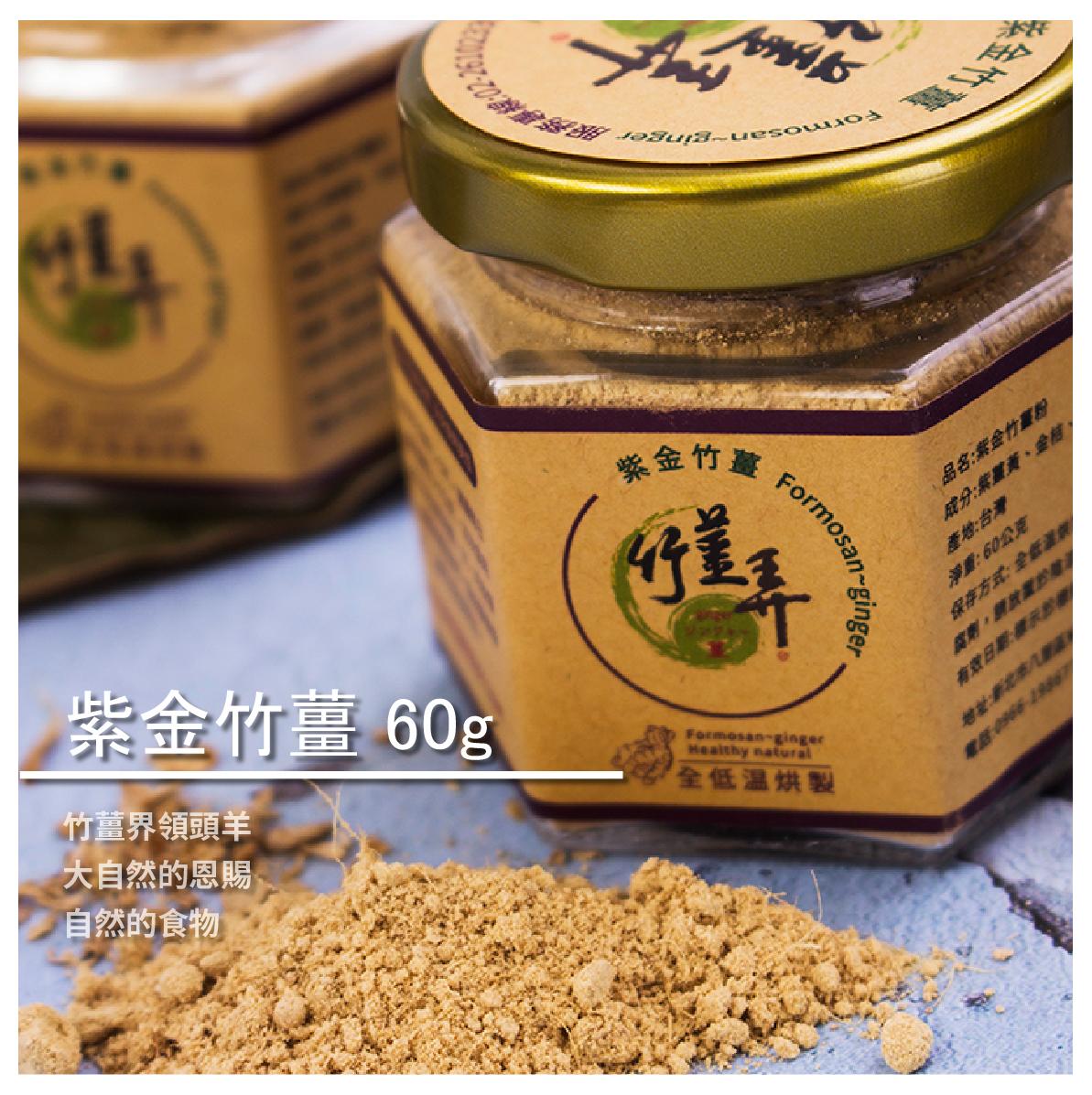 【竹薑弄】紫金竹薑/60g/瓶