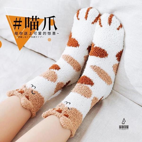珊瑚絨地板襪大人秋冬可愛日系長襪中筒睡眠襪保暖貓爪【愛物及屋】