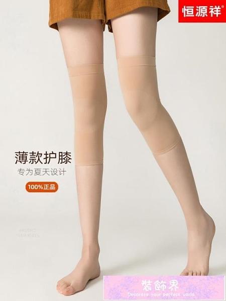 自發熱護膝 恒源祥空調護膝蓋女自發熱保護套保暖老寒腿關節夏季薄款護腿肉色 装饰界