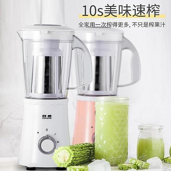 電動榨汁機 容威榨汁機家用渣汁分離多功能打炸果汁全自動料理攪拌機杯便攜式 新年特惠