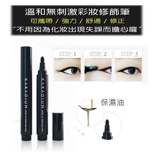 超好用韓國Karadium~溫和無刺激眼唇彩妝卸妝筆(3g)【花想容】