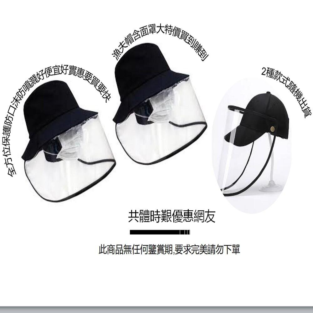 台灣出貨防護面罩隔離面罩防塵面罩防護非醫療防疫,搭機出國旅遊多一層保護多一次放心