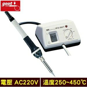 goot 日本 PX501 小型控溫烙鐵 (220V)