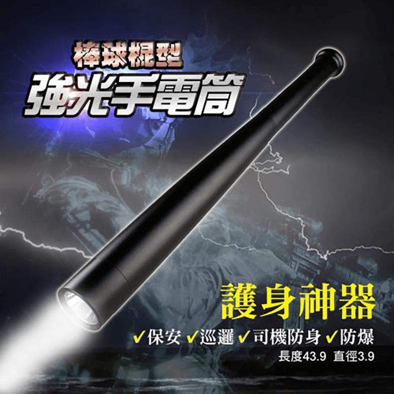 棒球棍型防身強光手電筒