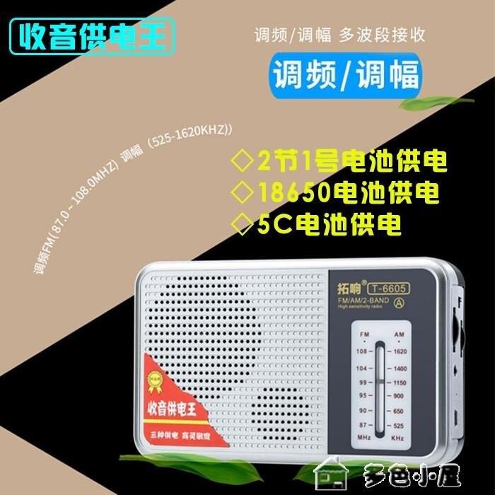 收音機拓響T-6605老式便攜式天線收音機雙波段三種供電充電老人半導體