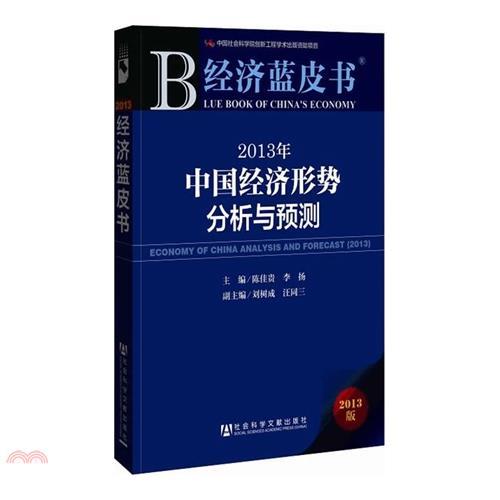 2013年中國經濟形勢分析與預測(簡體書)[5折]