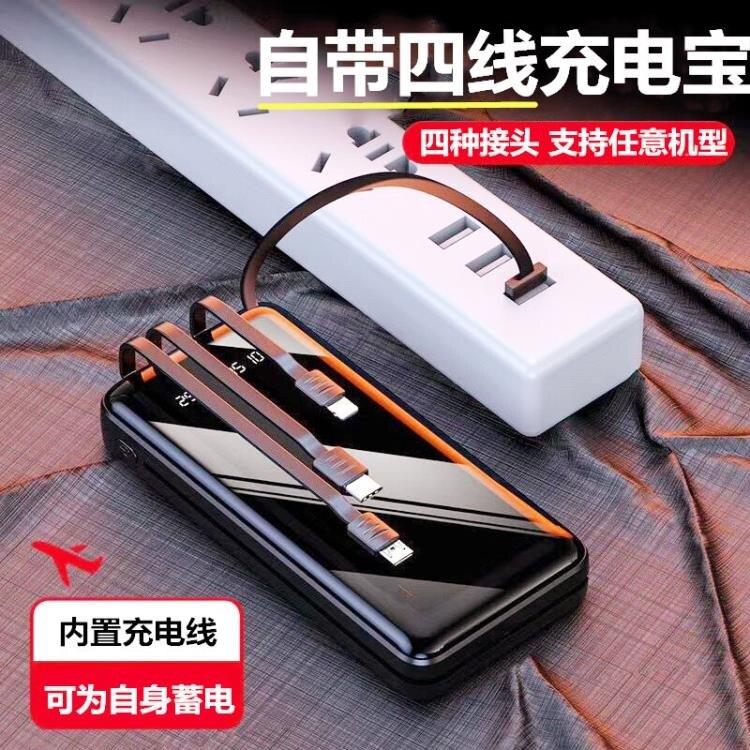行動電源 充電寶自帶充電線四線合一超薄便攜小巧蘋果安卓Typec手機通用型