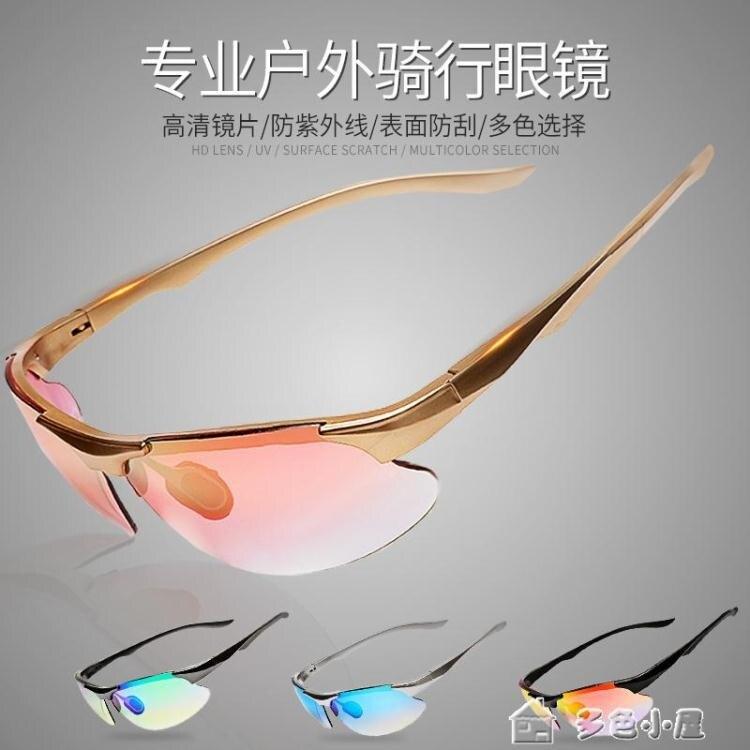騎行眼鏡騎行眼鏡防風山地車防紫外線戶外太陽鏡摩托車單車自行車運動墨鏡