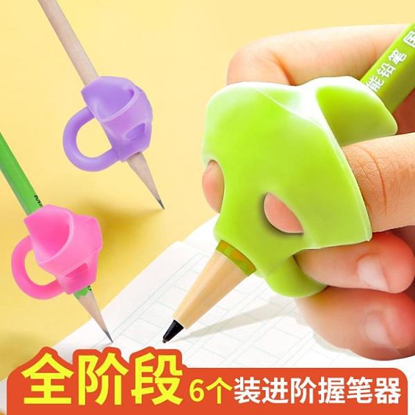 學生握筆器寫字器兒童初學者鉛筆矯正握姿拿筆抓筆糾正寫字 樂淘淘