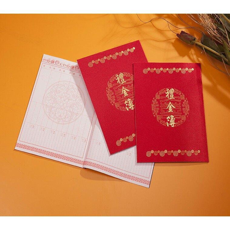 【紅禮簿 藍禮簿 大喜 禮金簿 題名錄 藍題名錄 妙妙屋禮贈品】豪華綢緞禮金簿192名-紅
