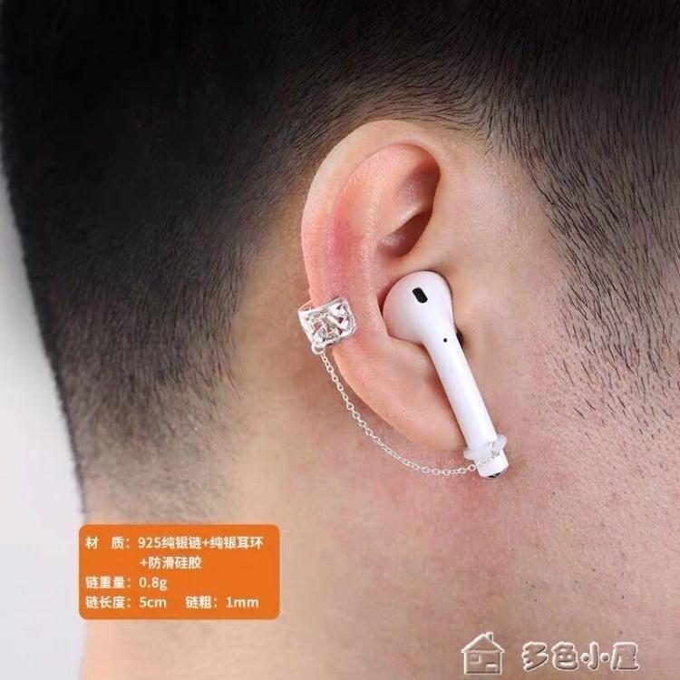 耳機防丟銀airpods1防丟耳環2蘋果pro藍芽無線耳機夾釘繩神器華為FreeB
