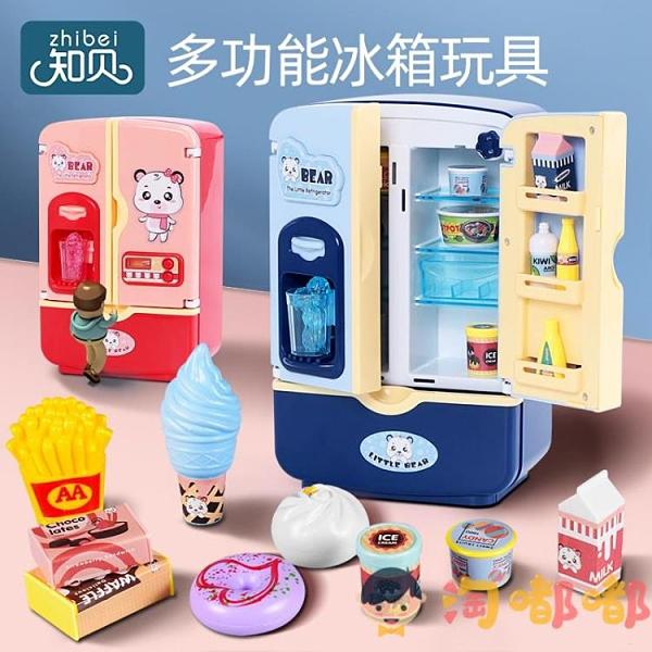 兒童家家酒仿真冰箱廚房玩具男女孩益智早教禮物套裝【淘嘟嘟】