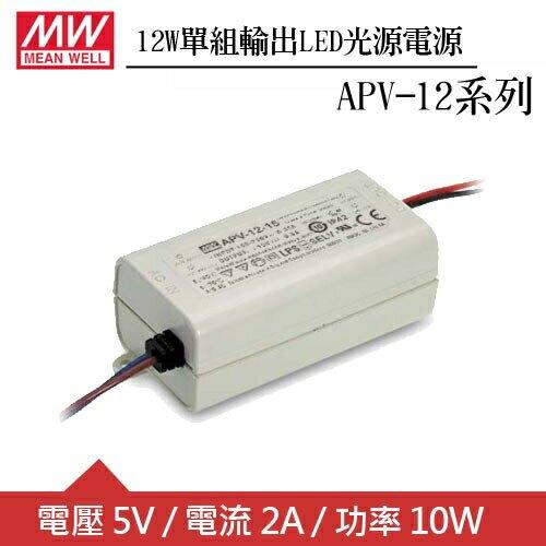 MW明緯 APV-12-5 單組5V輸出LED光源電源供應器(12W)
