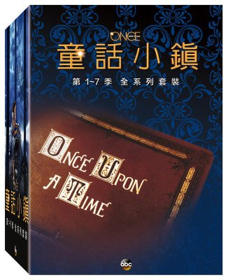 (全新未拆封)童話小鎮 Once Upon a Time 第一~七季 第1-7季 全系列套裝共35碟DVD(得利公司貨)