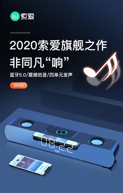 索愛SH16無線藍芽音箱超重低音炮家用迷