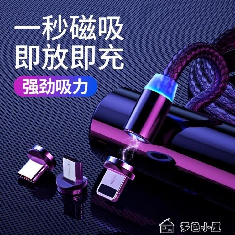傳輸線數據線磁吸數據線磁鐵充電線器磁性強磁力吸頭手機快充type-c華為6
