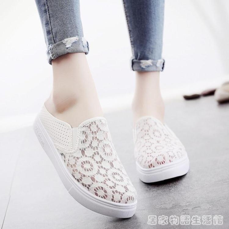 半拖小白鞋女網紗包頭夏季網面透氣平底新款學生一腳蹬懶人鞋