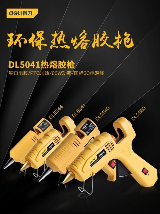 熱熔膠槍手工制作電熱溶膠槍家用兒童膠水條熱融膠棒11mm大號