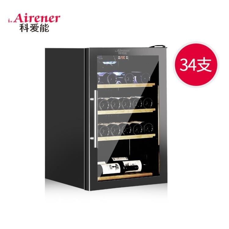 【快速出貨】電子紅酒櫃 I AIRENER/科愛能 jc-115紅酒櫃恒溫電子酒櫃 冷藏櫃家用小型冰吧 創時代 雙12購物節