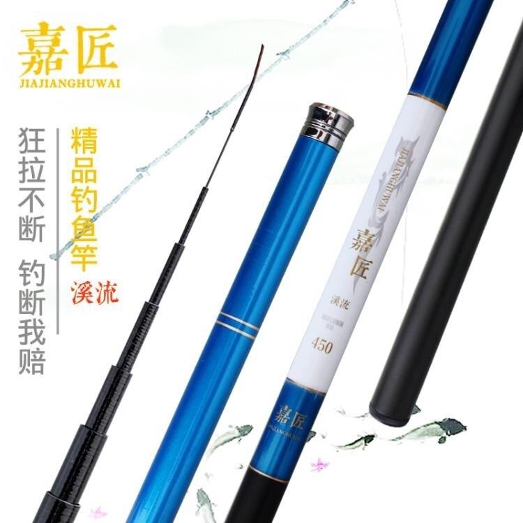 魚竿套裝組合手竿溪流臺釣竿釣魚竿桿新手初學者垂釣漁具全套