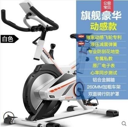 動感單車超靜音家用室內健身車健身房器材腳踏運動自行車