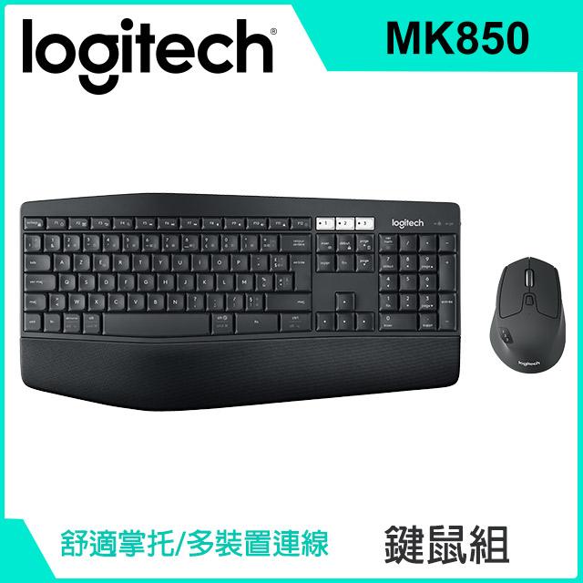 羅技 MK850多工無線鍵盤滑鼠組
