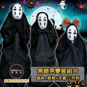 摩達客 萬聖節cosplay無臉男三件組(服飾+面具+手套)大人S號
