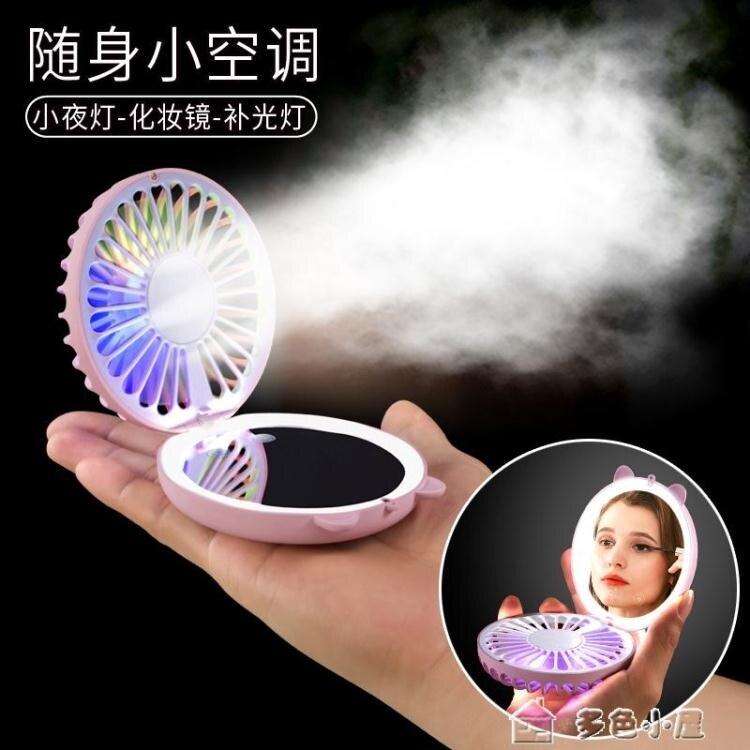 補光化妝鏡流沙小風扇USB可充電美妝鏡補光燈卡通迷你小型可愛隨身便攜