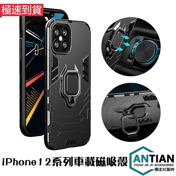 金剛鎧甲 iPhone 12 Pro Max 12Mini 手機殼 軍事級防摔 全包 保護殼 車載磁吸 指環支架 保護套