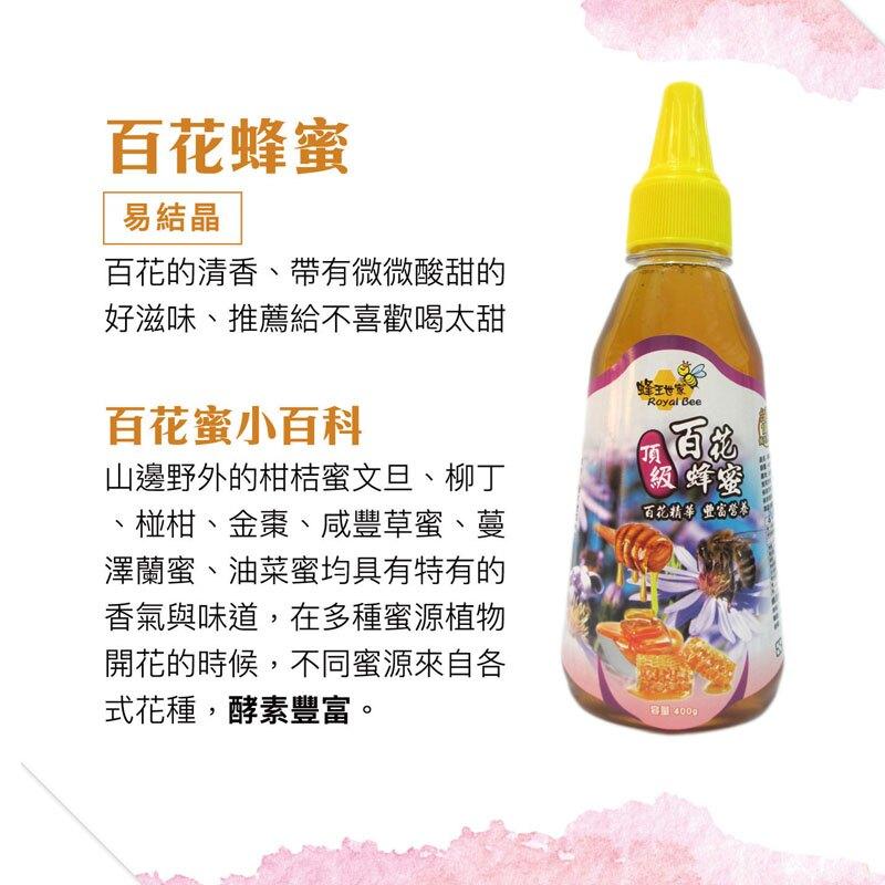 【蜂王世家】頂級百花蜂蜜400g隨身瓶
