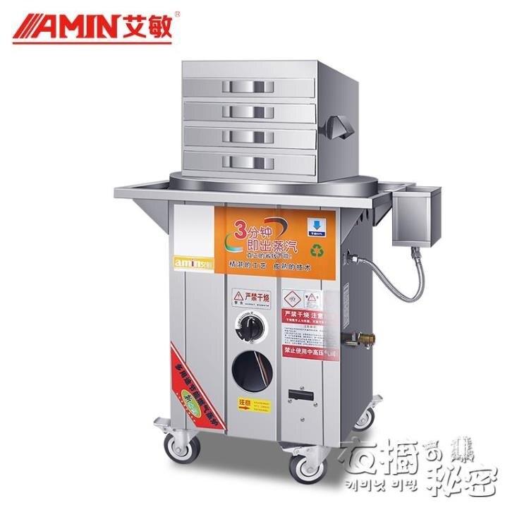 石磨腸粉機商用廣東腸粉抽屜式全自動多功能擺攤地攤蒸爐小吃設備