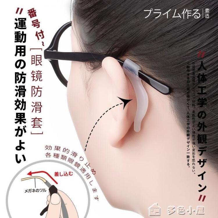 眼鏡配件日本眼鏡防滑套硅膠固定防掉耳勾眼睛框架腿防磨掛鉤夾耳后勾