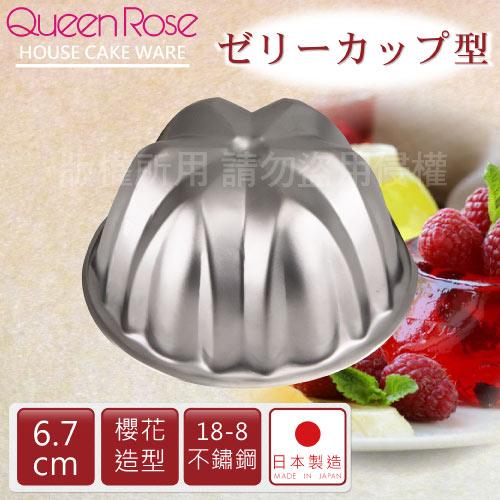 【日本霜鳥QueenRose】6.7cm日本18-8不銹鋼果凍布丁模(櫻)-日本製