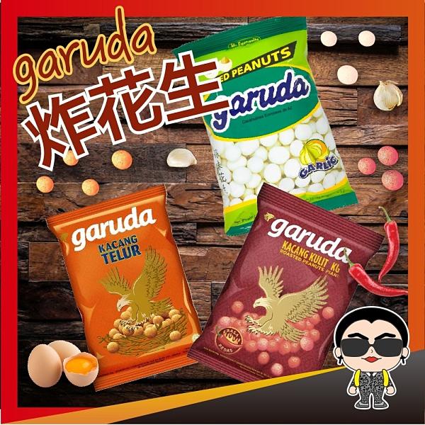 歐文購物 印尼零食 台灣現貨 東南亞零食 GARUDA花生 大蒜口味 炸辣味花生 蛋皮花生