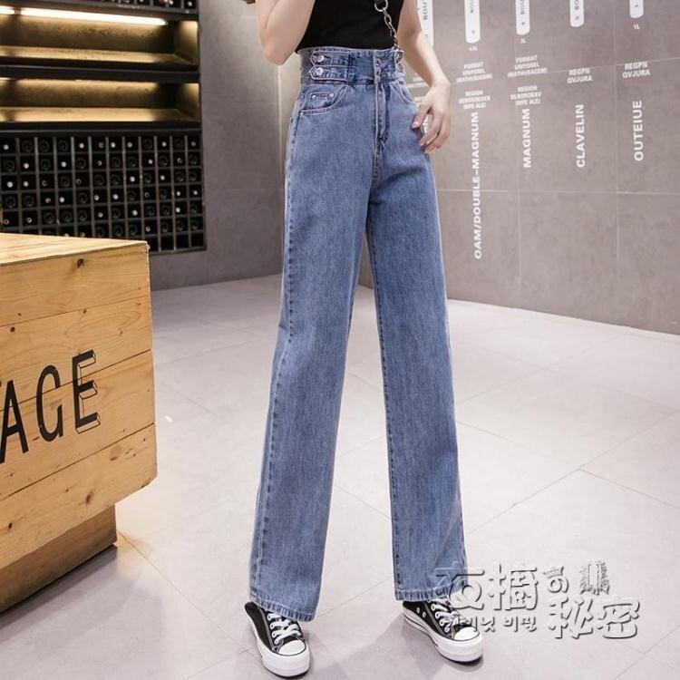 喇叭褲 秋季新款學生寬鬆顯瘦闊腿褲女胖mm韓版高腰牛仔褲子大碼直筒褲女