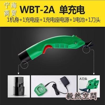 WBT2電動剪刀服裝裁剪機充鋰電剪裁布機手持式皮革修邊裁衣剪刀頭