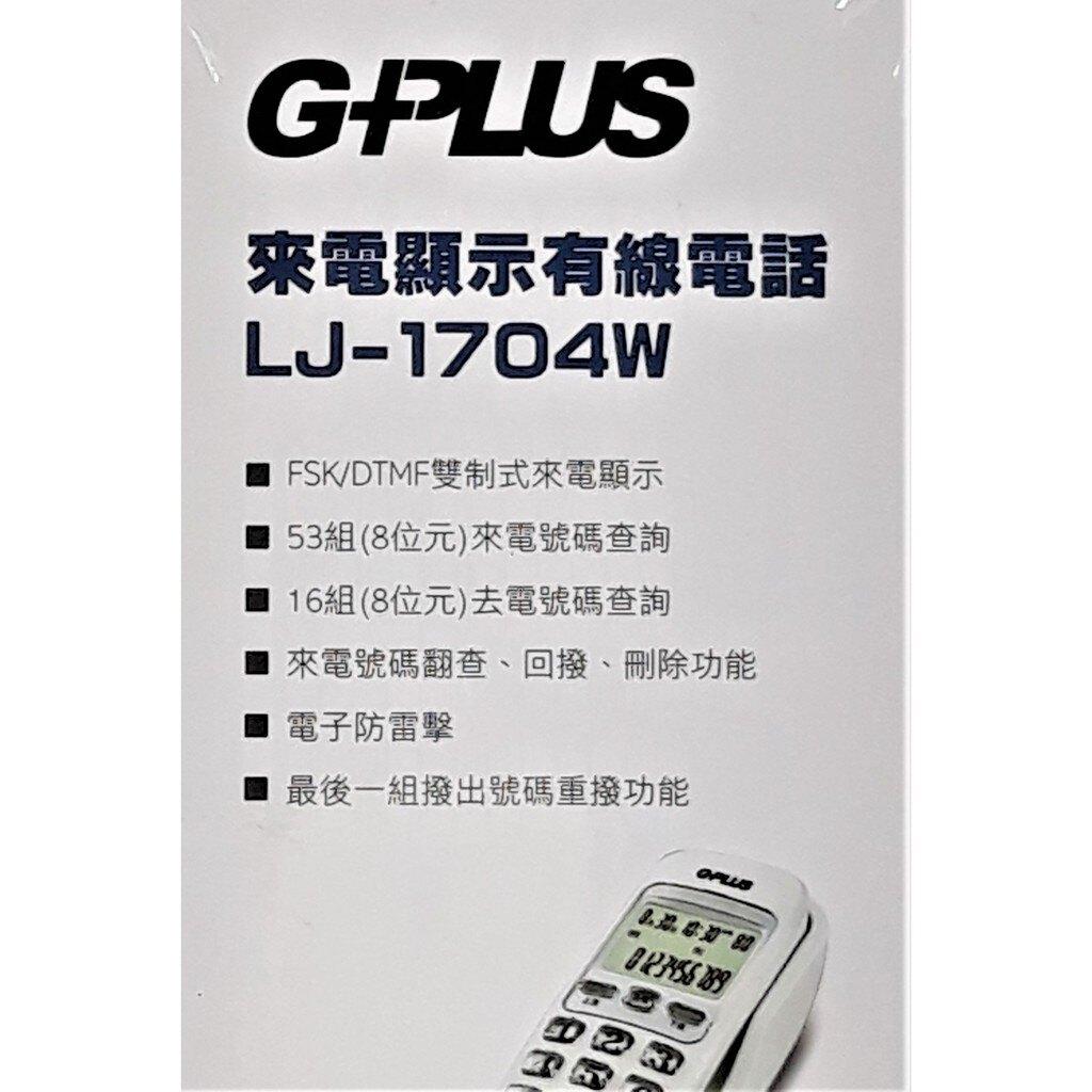 G-PLUS來電顯示有線電話 家用電話 市內電話 桌上電話 壁掛式電話【LJ-1704W】