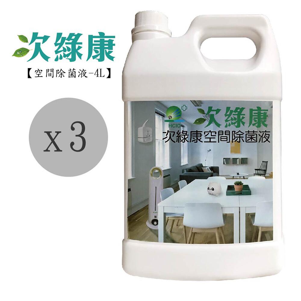 次綠康空間除菌液4l三入組(gh008)